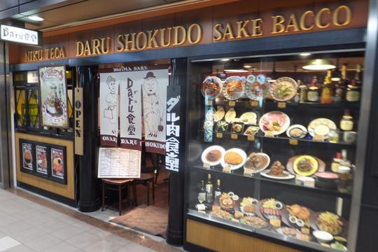 梅田・堂島 「ダル食堂」 カツが積み上がったスパイシースパイシーマウンテンカツカレー!