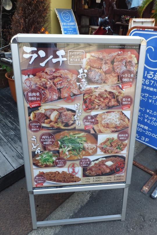 長堀橋 「御肉」 お得過ぎる焼肉重ランチ!