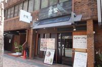 吹田・江坂 「炭繁」 3種類の味が楽しめる名物トリプル麻婆豆腐!