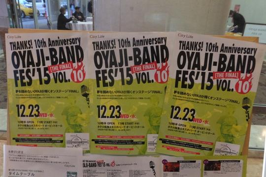 吹田・万博公園 「第8回 OYAJI BAND FES '15 (オヤジバント)」