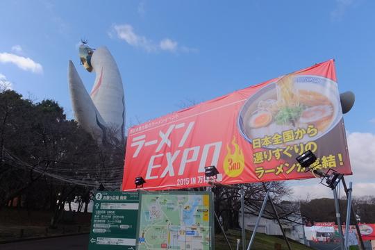 吹田・万博公園 「ラーメンEXPO 2015」 第3幕 2日目!
