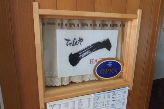 池田・石橋 「てっぱんや 一(HAJIME)」 鉄板で作るハンバーグランチが旨い!