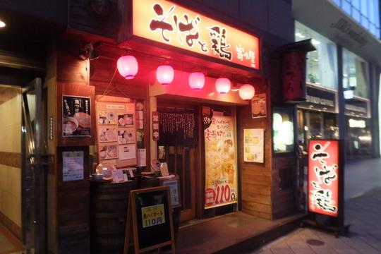 四ツ橋・北堀江 「寄り屋」 ほっこりするきつねそばと梅しらすご飯のセット!