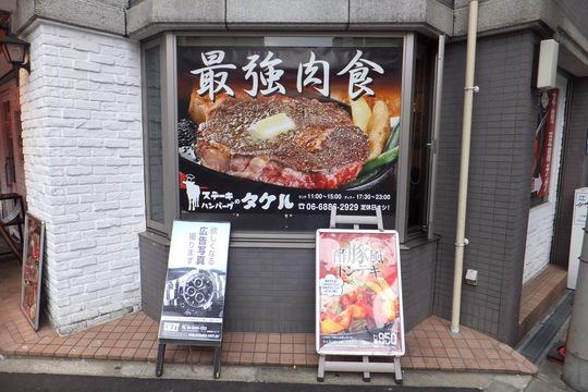 西中島 「ステーキハンバーグのタケル」 ボリューム満点!タケルステーキ!!