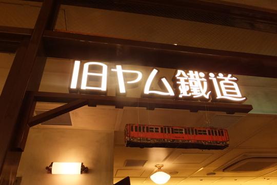 梅田・ルクア 「旧ヤム鐵道」 ルクアにスパイスの名店がオープンしました!