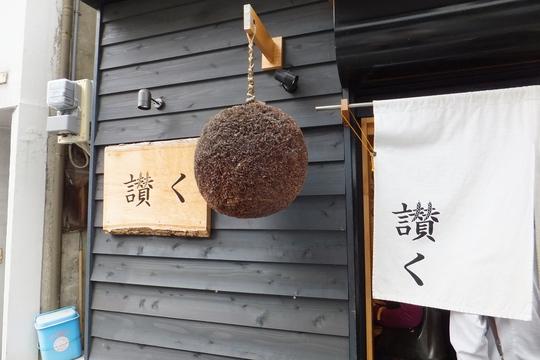 福島 「うどん 讃く」 讃岐価格で提供されるうどん!
