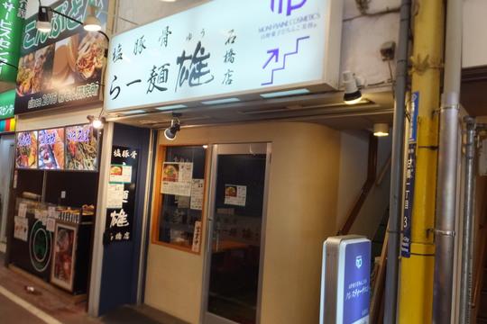 池田・石橋 「らー麺 雄」 塩豚骨の濃い目の旨味が広がります!