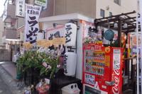 豊中・蛍池 「吉岡マグロ節センター」 マグロ節を使った旨味たっぷりの中華そば!