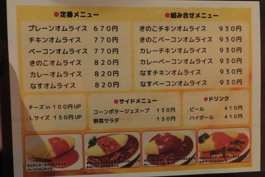 梅田・駅前第1ビル 「長屋オムライス」  ふわふわ玉子に厚切りベーコンがゴロゴロ入っているベーコンオムライス!