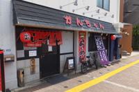 吹田・内本町 「がんちゃん」 天然塩を使用した塩らーめんと半チャンがお得です!