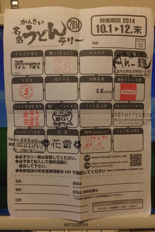 梅田・駅前第3ビル 「うだま」 うどんラリー2 第12弾 牛しゃぶぶっかけ(冷)!
