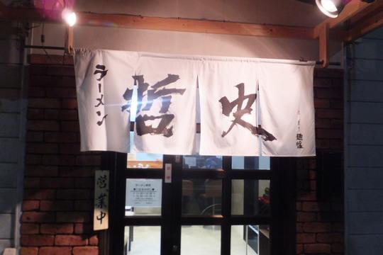 豊中・小曽根 「ラーメン 哲史(テツシ)」 麺哲仕込の肉醤油が旨い!