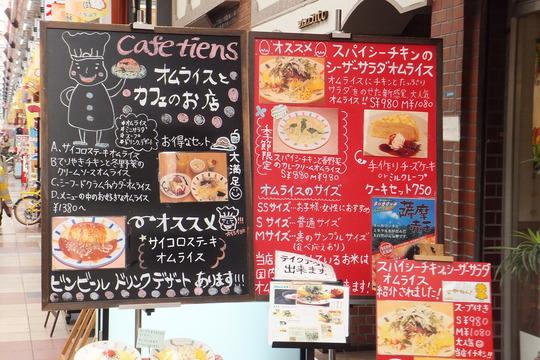 南森町・天三 「カフェ・ティアン」 ボリューム満点のスパイシーチキンのシーザーサラダオムライス!