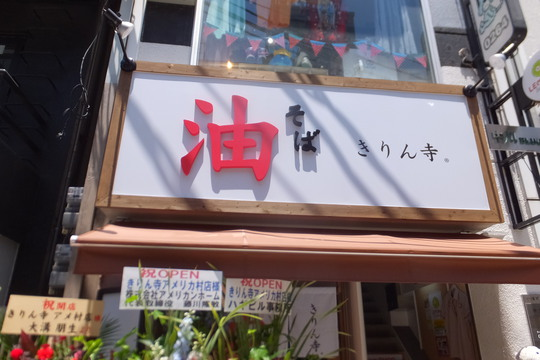 心斎橋・アメリカ村 「きりん寺」 油そばに半熟玉子にご飯と唐揚げが付いたランチセット!