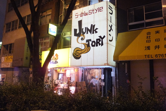 谷町九丁目 「JUNK STORY(ジャンクストーリー)」 らぁ祭2015 大阪ラリー14 濃口醤油らーめん!