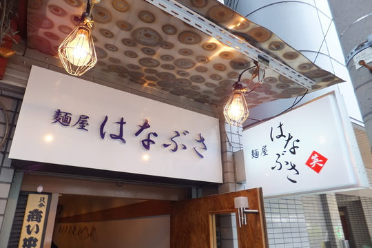 堺筋本町 「麺屋 はなぶさ」 煮干しが効いた冷やしぶっかけ肉そば!