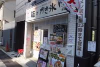谷町四丁目 「麺とカキ氷 ドギャン 谷四店」 旨味タップリ大満足する背脂中華そばとミニカレーセット!