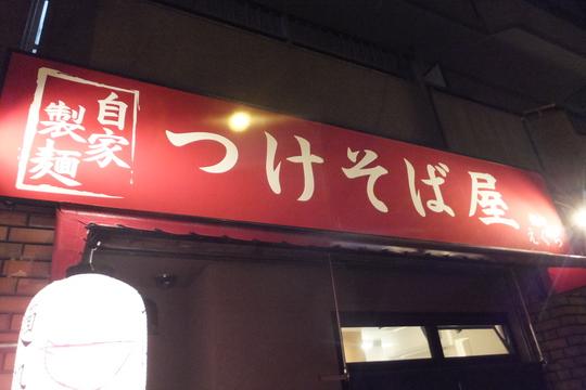 中津・豊崎 「麺処えぐち つけそば屋」 つけそば専門店にリニューアルしています!