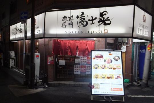 日本橋 「肉丼専門 富士晃(フジアキ)」 毎月29日はうにく丼とにくら丼が頂けます!