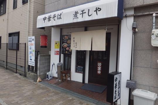 生野・南巽 「煮干しや」 大阪好っきゃ麺5 第3弾 煮干中華そば!