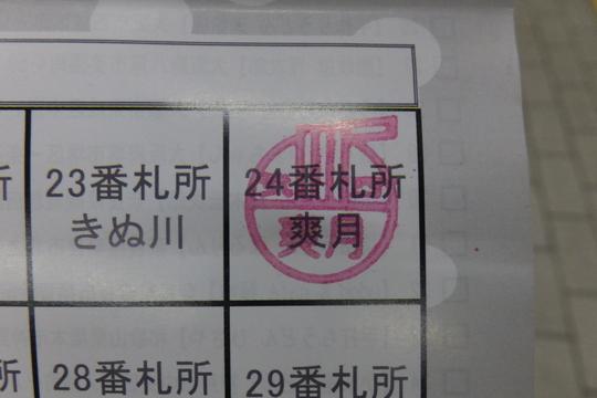 住之江・粉浜 「麺屋 爽月(そうげつ)」 うどん巡礼5 第2弾 とり玉天ぶっかけ!