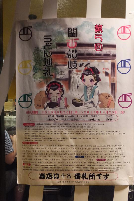 中津・豊崎 「たけうちうどん店」 うどん巡礼5 第4弾 鶏天生醤油!