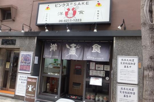 長堀橋・島之内 「洋食 ビンクス」 ボリューム満点のビンクスランチ!