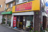 天王寺・河堀口 「堀内チキンライス」 シンガポール名物の海南鶏飯が旨い!