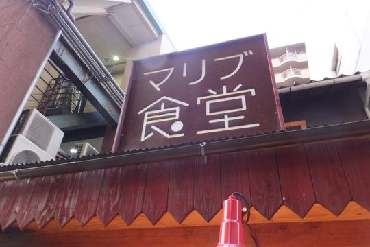 中津 「マリブ食堂」 淡路島産の素材を使った新作メニューです!