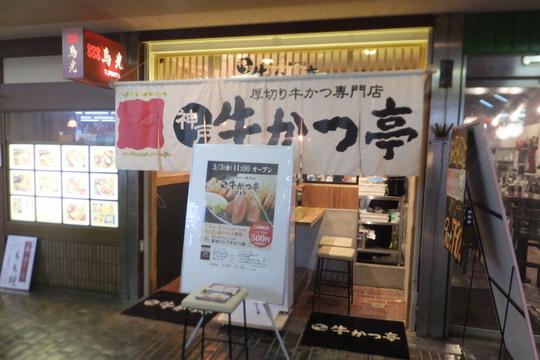 神戸・三宮 「神戸牛かつ亭」 美味しい牛かつ定食が頂けます!