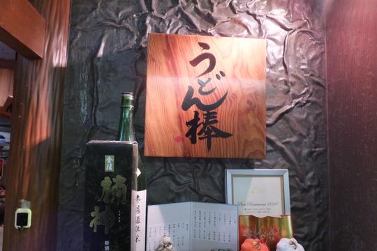 梅田・駅前第3ビル 「うどん棒」 12月限定オリーブ豚のつけキーマ3がスパイシーでメチャ旨です!