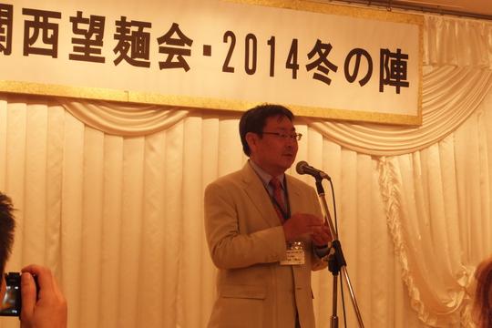 心斎橋 「大成閣」 第29回 関西望麺会・冬の陣2014