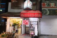 神戸・元町 「餃子の店 瓢たん」 味噌ダレで頂く神戸式餃子!