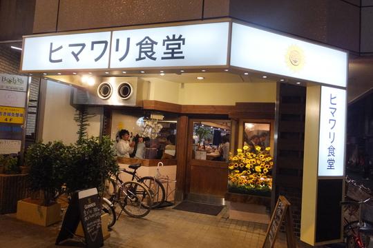 福島 「ヒマワリ食堂」 福島駅前に手軽に飲めるお店がオープンしました!