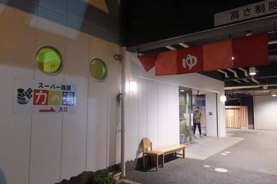京都 「とりがら忘年会」 恒例のロック鍋で年忘れ!2015