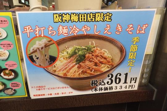 梅田・阪神百貨店 「まねき食品」 阪神梅田店限定!平打ち麺ひやしえきそば!!