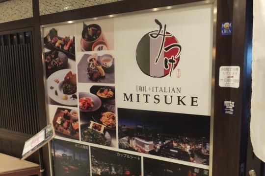 梅田・阪急32番街 「MITSUKE(ミツケ)」 和と伊を楽しめるハイブリット鍋!