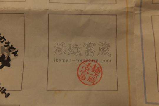 四条畷・楠公 「活麺富蔵」 大阪好っきゃ麺6 第5弾 ひかりちゃんスペシャル!