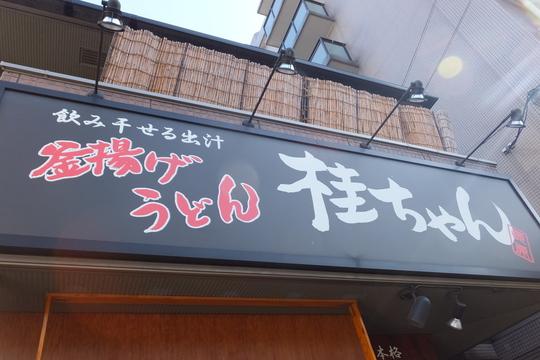 平野・長吉長原 「桂ちゃん」 うどんラリー2 第15弾 たぬき!