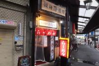 天神橋筋六丁目 「拉麺夢道場」 この季節限定の秋刀魚出汁を合わせた極み塩らーめん!