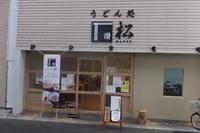 東淀川・淡路 「うどん処 松」 大阪好っきゃ麺5 第5弾 とり天生醤油うどん!