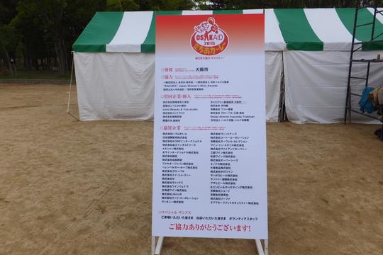 大阪城公園・太陽の広場 「第5回 立ちあカーレー 2015 ~ファイナル~」