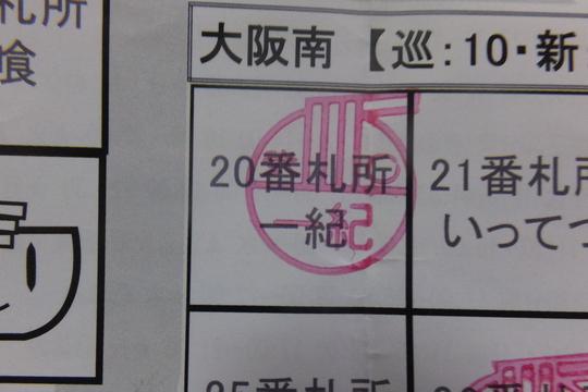 西成・今宮 「一紀」 うどん巡礼5 第9弾 冷かけ鶏天セット!