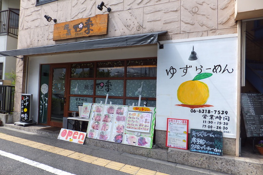 吹田・片山 「麺屋 四季」 名物ゆずらーめんが爽やかに旨い!