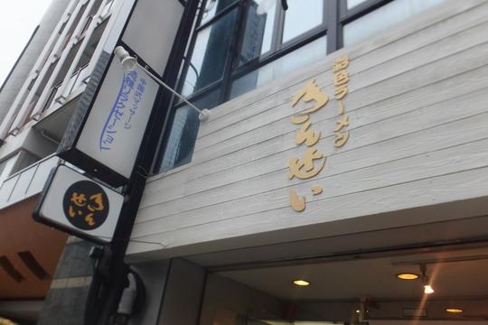 天神橋筋六丁目 「きんせい 天六店」 貝の旨味が広がる天六店限定の特製貝塩ラーメン!