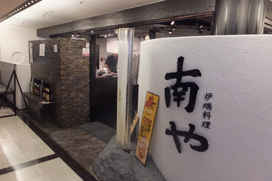 梅田・阪急32番街 「南や」 目の前の炉端で焼いて頂く料理の大満足コース!