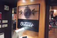 箕面・箕面観光ホテル 「ブルエ」 モーニングバイキングを頂きます!