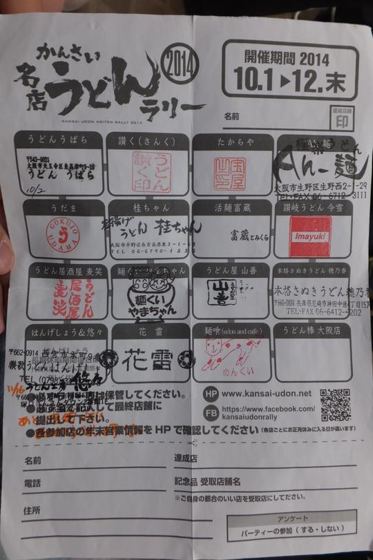 尼崎・塚口 「うどん工房 悠々」 うどんラリー2 第16弾 プレミアムベジプレートセット!