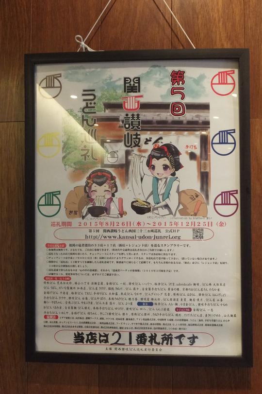 大阪狭山・金剛 「いってつ」 うどん巡礼5 第10弾 鶏天生醤油!