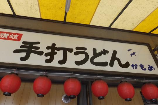 堺・北野田 「かもめ」 うどん巡礼5 第11弾 ひやひや(冷かけ)!